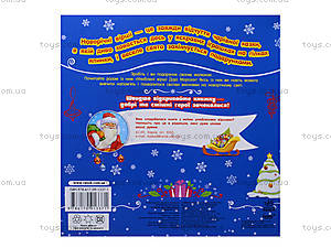 Любимые стихи Деда Мороза «Новый год в лесу», С398004У, фото