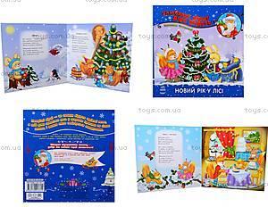 Любимые стихи Деда Мороза «Новый год в лесу», С398004У