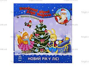 Любимые стихи Деда Мороза «Новый год в лесу», С398004У, отзывы