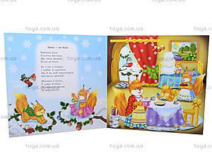 Любимые стихи Деда Мороза «Новый год в лесу», С398004У, цена