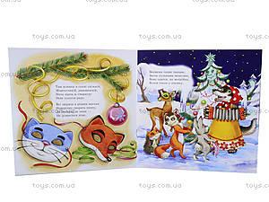 Любимые стихи Деда Мороза «Новогодняя сказка», С398005У, купить