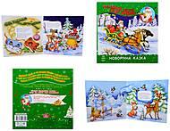 Любимые стихи Деда Мороза «Новогодняя сказка», С398005У, фото