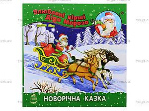 Любимые стихи Деда Мороза «Новогодняя сказка», С398005У, отзывы