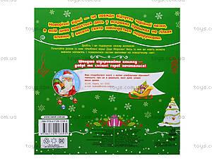 Любимые стихи Деда Мороза «Новогодняя сказка», С398005У, цена