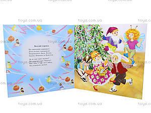 Любимые стихи Деда Мороза «Новогодний карнавал», С398006У, купить