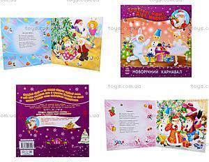 Любимые стихи Деда Мороза «Новогодний карнавал», С398006У