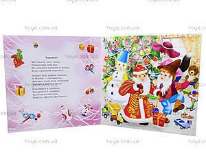 Любимые стихи Деда Мороза «Новогодний карнавал», С398006У, фото