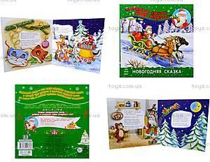 Книга «Любимые стихи Деда Мороза: Новогодняя сказка», С398003Р
