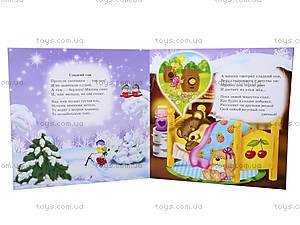 Книга «Любимые стихи Деда Мороза: Новый год в лесу», С398002Р, купить