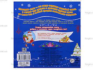 Книга «Любимые стихи Деда Мороза: Новый год в лесу», С398002Р, фото