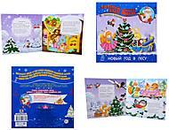 Книга «Любимые стихи Деда Мороза: Новый год в лесу», С398002Р