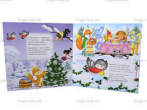 Книга «Любимые стихи Деда Мороза: Новый год в лесу», С398002Р, отзывы