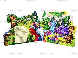 Любимая сказка «Дед Мороз в Африке», М15934У, купить