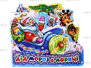 Любимая сказка «Дед Мороз в Африке», М15934У, отзывы