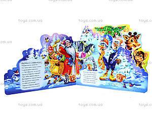 Любимая сказка «Дед Мороз в Африке», М15934У, цена