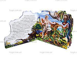 Детская книга «Добрыня Никитич и Змей Горыныч», М14947У, фото