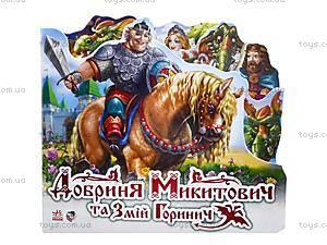 Детская книга «Добрыня Никитич и Змей Горыныч», М14947У