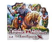 Детская книга «Добрыня Никитич и Змей Горыныч», М14947У, купить
