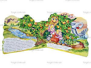 Детская книга «Гуси лебеди», АН10633У, фото