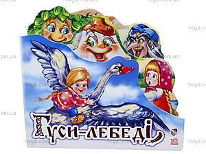Детская книга «Гуси лебеди», АН10633У