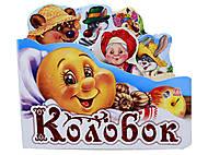 Детская сказка «Колобок», АН10631У, отзывы