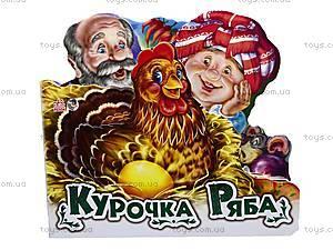 Детская книга «Курочка Ряба», М16715У