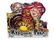 Детская книга «Курочка Ряба», М16715У, купить