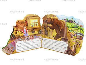Детская книга «Маруся и медведь» , АН10637У, купить