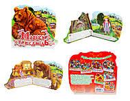 Детская книга «Маруся и медведь» , АН10637У