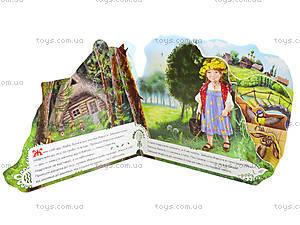 Детская книга «Маруся и медведь» , АН10637У, отзывы