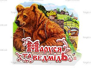 Детская книга «Маруся и медведь» , АН10637У, цена