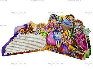 Книга с любимой сказкой «Золушка», АН10638У, купить