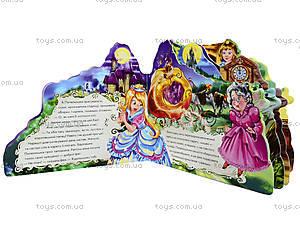 Книга с любимой сказкой «Золушка», АН10638У, фото