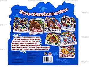 Детская книга «Соломенный бычок», АН10635У, купить