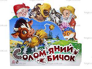 Детская книга «Соломенный бычок», АН10635У
