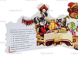 Любимая сказка «Теремок», АН10632УМ250003У, цена