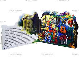 Любимая сказка «Бременские музыканты», АН10636Р, фото