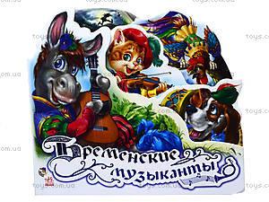 Любимая сказка «Бременские музыканты», АН10636Р, отзывы