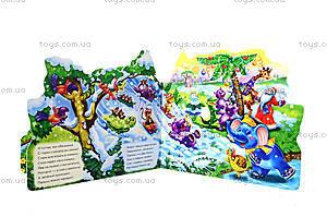 Книга «Любимая сказка: Дед Мороз в Африке», М15932Р, купить