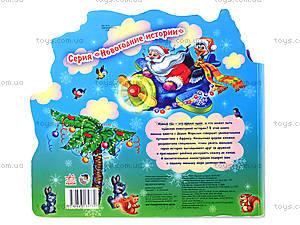 Книга «Любимая сказка: Дед Мороз в Африке», М15932Р, фото