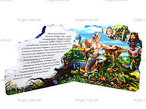 Любимая сказка «Добрыня Никитич и Змей Горыныч», М14948Р, фото