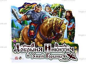 Любимая сказка «Добрыня Никитич и Змей Горыныч», М14948Р, отзывы
