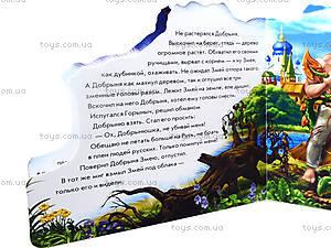 Любимая сказка «Добрыня Никитич и Змей Горыныч», М14948Р, цена