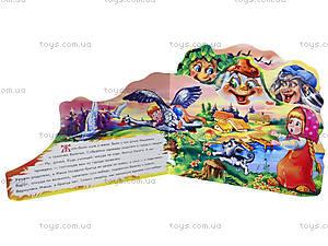 Детская сказка «Гуси лебеди», АН10633Р, фото