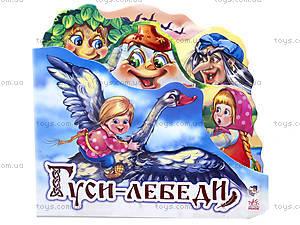 Детская сказка «Гуси лебеди», АН10633Р