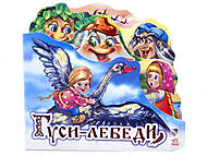 Детская сказка «Гуси лебеди», АН10633Р, купить