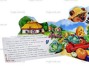 Любимая сказка «Колобок», АН10631Р, цена