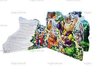 Любимая сказка «Кот и лиса», АН10634Р, фото