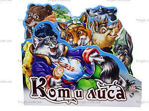 Любимая сказка «Кот и лиса», АН10634Р, отзывы
