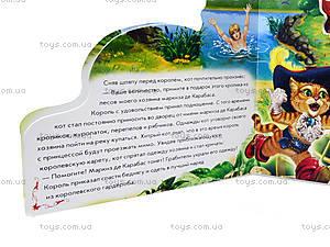 Любимая сказка «Кот в сапогах», М17321Р, цена